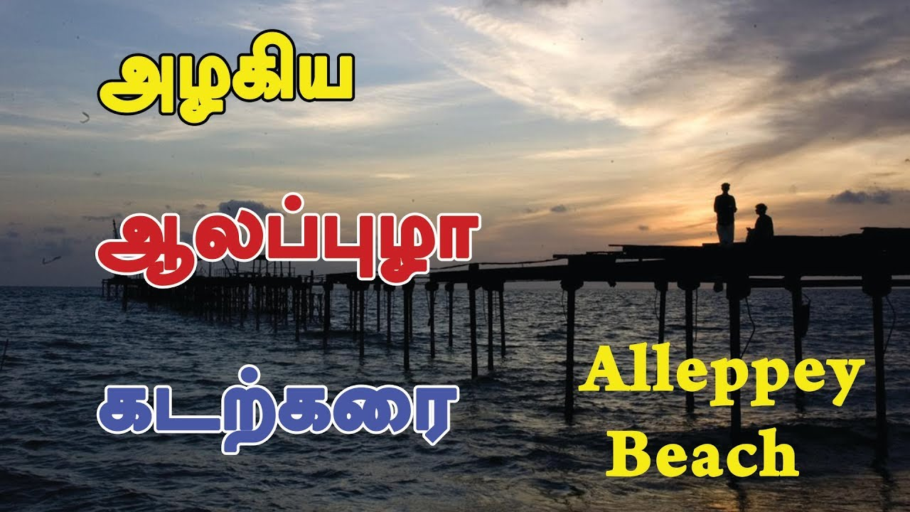 Alleppey Tourist Places Photos alleppey beach, kerala – 2018 (alappuzha) ஆலப்புழா
